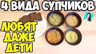 видео Холодные супы – 8 простых рецептов