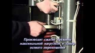 Стенд испытательный с процессорным управлением ИСП-5000 (ГАКС)(Предназначен для испытания пружин сжатия предохранительных клапанов. Заказать оборудование: Тел.: (8412)..., 2014-09-05T05:38:18.000Z)