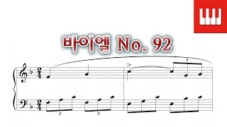 바이엘 92번 (Beyer No. 92) - Ferdinand Beyer
