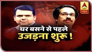 Cracks Amid Shiv Sena, BJP Visible A Day After Coalition | Mumbai Live  | ABP News