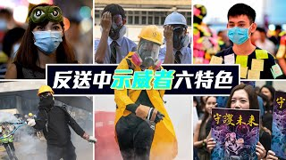 堅持5個月!反送中示威者六大特色 6 features of Hong Kong Anti-ELAB Protesters│老外看香港│郝毅博 Ben Hedges│新唐人電視台
