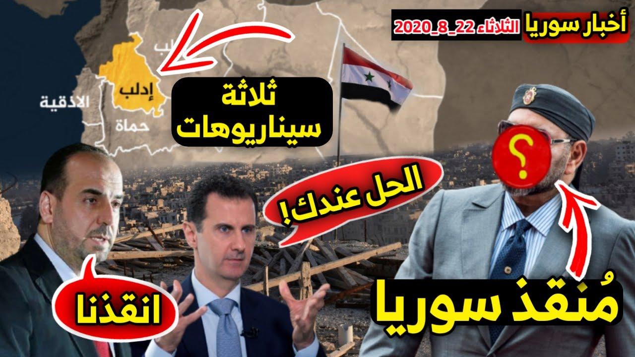 شخص واحد قادر على حل الأزمة في سوريا | ثلاثة سيناريوهات متوقعة في إدلب وفضيـ.حة جديدة لبشـ.ار الأسد