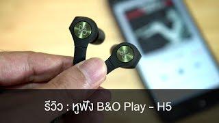 siampod ep 131 : รีวิว - หูฟัง B&O Play H5