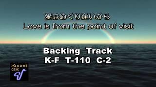 JPOP 愛はめぐり逢いから- Backing Track ( in C = P , G ,Tb )