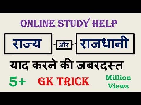 gk tricks in hindi | states and capitals of india ( राज्य और राजधानी ) याद करने की  gk tricks | 2017