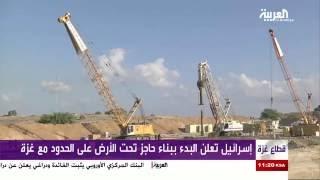 اسرائيل تبني حاجزاً تحت الأرض على حدود غزة