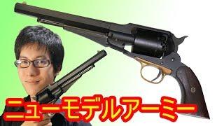 【モデルガン】アンティークな感じがカッコいい古式銃!ハートフォード製のニューモデルアーミーを再び紹介!M1858 New Model Army