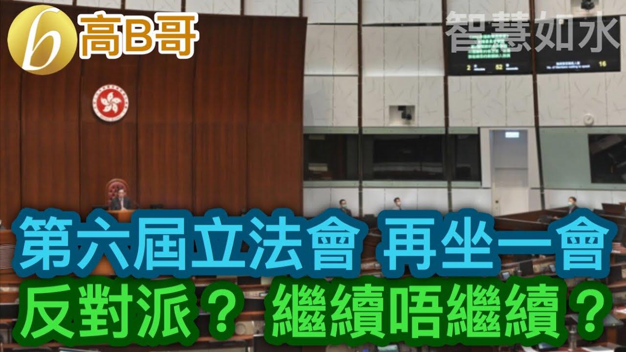 第六屆立法會 再坐一會 反對派? 繼續唔繼續? 誠邀加入網台 [智慧如水] 20200811