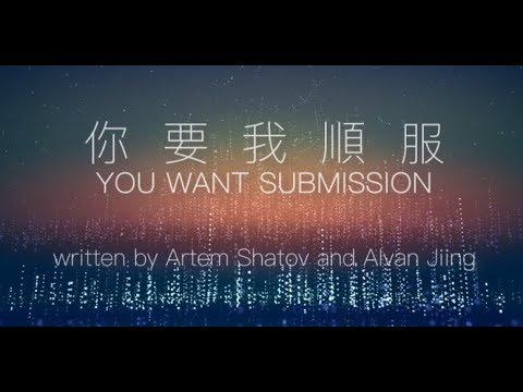 你要我順服 You Want Submission (歌詞版) - YouTube