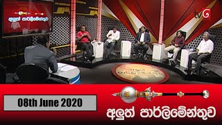 Aluth Parlimenthuwa | 08th july 2020 Thumbnail