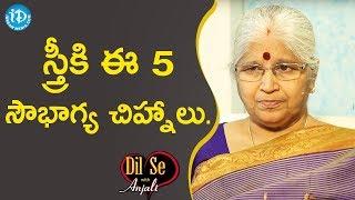 స్త్రీకి ఈ 5 కూడా సౌభాగ్య చిహ్నాలు - Bharatheeyam G Satyavani | Dil Se With Anjali