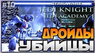 Star Wars Jedi Knight Jedi Academy - ДРОИДЫ УБИЙЦЫ - Звёздные войны Академия джедаев [10]