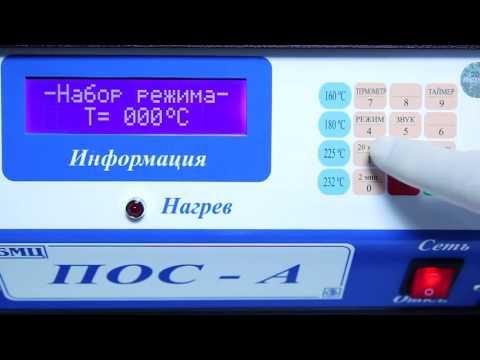 Устройство термостатирующее измерительное «ПОС-А»