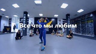 Все что мы любим  - Jah Khalib / Djulietta Grimakovskaya Choreography [formation time class]