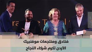 فنادق ومنتجعات موفنبيك الأردن تكرم شركاء النجاح