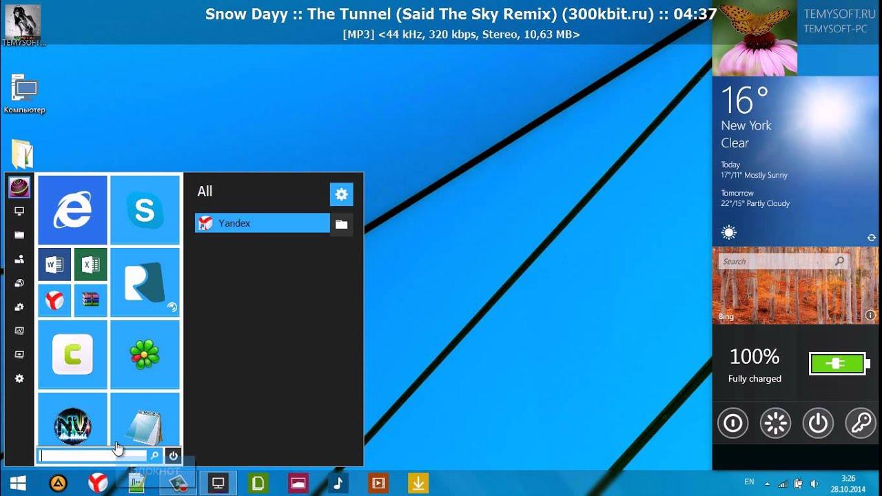 Темы оформления windows 8.1