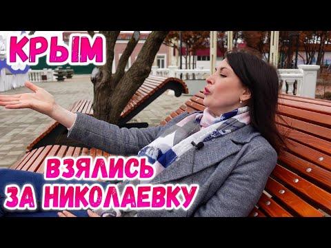 Николаевка Крым: Как