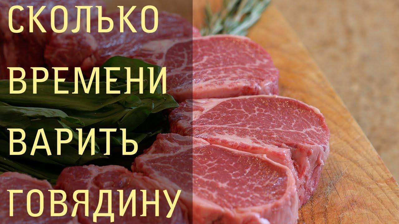 Как быстро сварить говядину