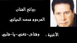 Download Mohamed El Hayani - Waqtach Tghani Ya Galbi  محمد الحياني - وقتاش تغني يا قلبي MP3 song and Music Video