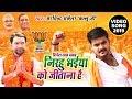 आ गया Arvind Akela Kalluji का जनजगृति गीत | निरहुआ भईया को जिताना है | Nirahuwa Bhaiya Ko Jitana Hai