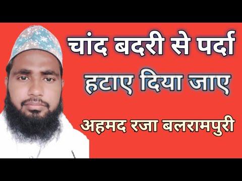 Chand badri se parda hata diya jaye by Ahmad Raza balrampuri