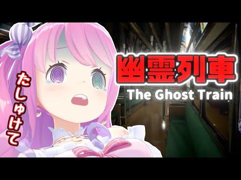 【幽霊列車】深夜29時に初めて列車に乗ってみたら…?(途中終了なのら)【姫森ルーナ/ホロライブ】