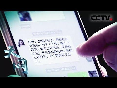 《天网》离家之女:蹊跷微信与失踪女子有怎样关系?偏僻的美容店里究竟发生了什么?  CCTV社会与法