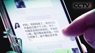 《天网》离家之女:蹊跷微信与失踪女子有怎样关系?偏僻的美容店里究竟发生了什么?| CCTV社会与法