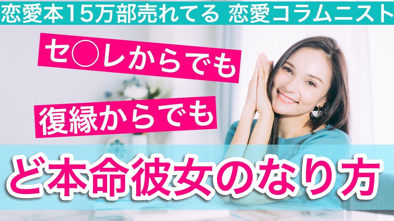 【LIVE】セ◯レからど本命彼女になる方法!