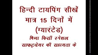 Learn Hindi Typing : Just in 15 days (without any software) Kruti Dev 010 Fonts