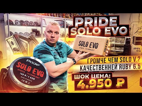 Новинка Pride Solo EVO \ ШОК Цена 4.950 р \ Лучше Ruby 6.5 и Громче Solo V.2