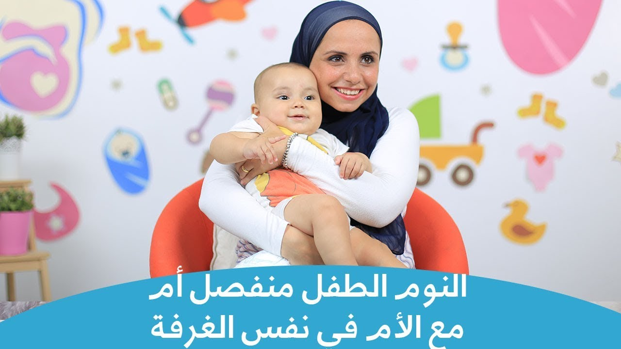 3f6547f74ecd9 هل نوم الطفل مع أمه أفضل أم النوم في غرفة منفصلة؟