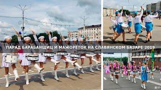 Парад барабанщиц и мажореток на Славянском базаре 2019 в Витебске