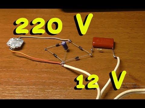 Простейший преобразователь 220 V в 12 V