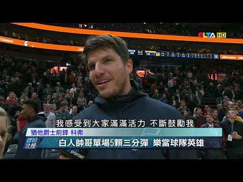 愛爾達電視20181205│【NBA艾希頓庫奇】科弗重返爵士主場 賽後訪問被射滿臉