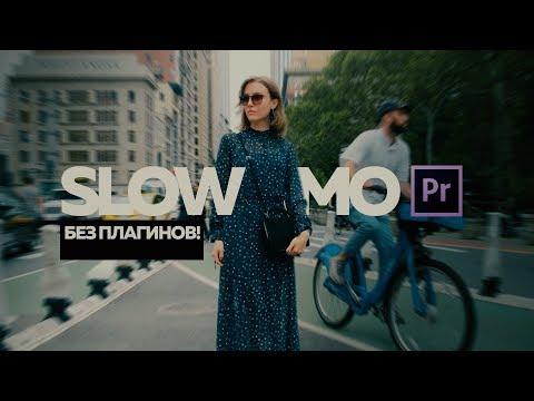Как замедлить видео