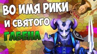 РИКИ В ДОТА 2 / НОВЫЙ ПАТЧ 7.00 / 18+