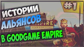 [Goodgames Empire] История альянса 'Орден Храмовник' ч1