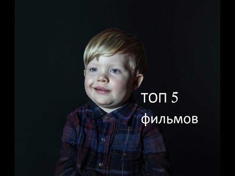 ТОП 5 ФИЛЬМОВ комедии