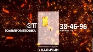 Лучшие противопожарные двери(, 2014-08-08T10:25:45.000Z)