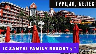 Лучший семейный отель Турции IC Santai Family Resort 5 в Белеке Турция 2021
