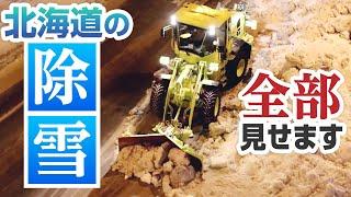 国道はこうやって排雪する!その一部始終 @北海道札幌市  Snow disposal at the Sapporo, Hokkaido thumbnail