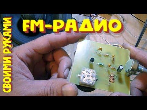 Fm радиоприемник своими руками