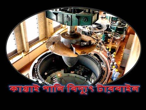 Inside kaptai hydro Power Plant kaplan turbine (Rare footage)