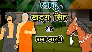 बाबा भारती और डाकू खड्ग सिंह | Hindi Kahaniya | dadi maa ki kahaniya | Kidda TV