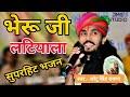 भेरूजी लटियाला 2019 का सुपरहिट भजन|| छोटू सिंह रावणा || chotu Singh rawna|| Chotan Barmer live