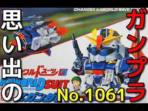 1061 カワルドスーツ No.5 MSZ-006 Zガンダム  『機動戦士Zガンダム』
