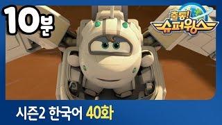 [출동 슈퍼윙스/Super Wings] 시즌2 제 40화 - 화성에서 온 편지(칠레 편)