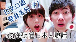 【日文發音】學校絕對不會教的日文口語發音!要聽懂日本人的日文有這樣的訣竅!
