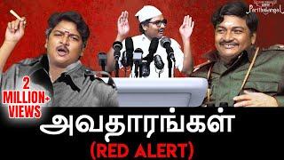Avatharangal - Gopi | Red Alert | Parithabangal